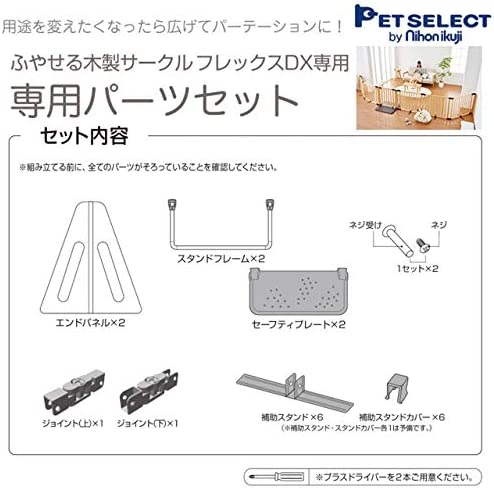 【本体別売】木製サークルフレックス専用パーツセット(サークルに追加でパーテーションとして使えます)