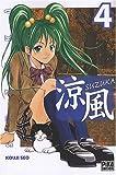Suzuka Vol.4