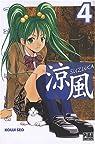 Suzuka, tome 4  par Seo