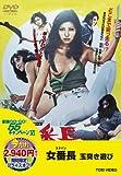 Japanese Movie - Sukeban Tamatsuki Asobi [Japan LTD DVD] DUTD-2922