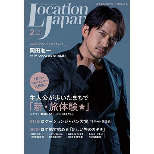ロケーションジャパン 2021年 2月号 表紙画像