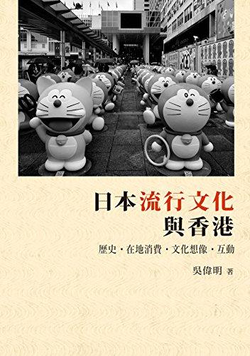 日本流行文化與香港 (Chinese Edition)