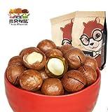 Three Squirrels Specialty Macadamia Nuts 265g*2 Packs Creamy Taste