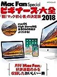 ビギナーズ大全 2018 ~「脱!  マック初心者」の決定版~ (Mac Fan Special)