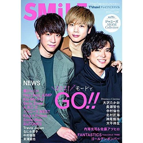 TVnavi SMILE Vol.39 表紙画像