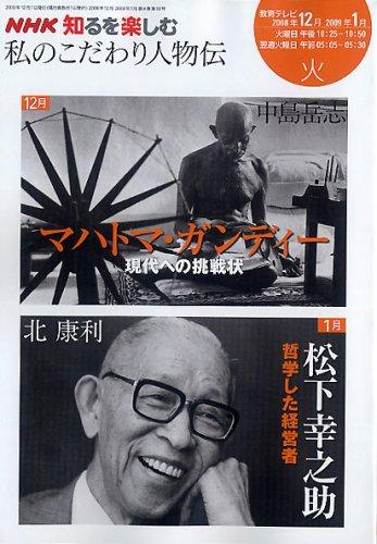 私のこだわり人物伝 (2008年12月-2009年1月) (NHK知るを楽しむ (火))