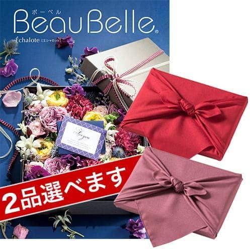 (2品選べる) BEAUBELLE (ボーベル) カタログギフト ECHALOTE(エシャロット) 【風呂敷包み】 / 赤色(無地)