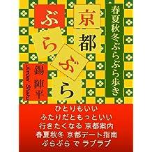 Kyoto burabura (Japanese Edition)
