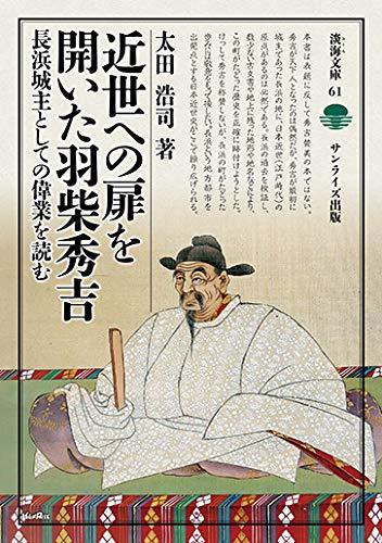 近世への扉を開いた羽柴秀吉 (淡海文庫)