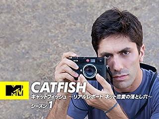 キャットフィッシュ〜リアルレポート ネット恋愛の落とし穴〜 シーズン1