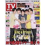 週刊TVガイド 2021年 8/27号