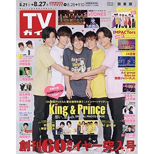 週刊TVガイド 2021年 8/27号 表紙画像