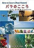 img - for Barano Cocoro: Rose Wisdom 2013 Summer electronic book Quarterly issue magazines - Barajujikai Nihonhonbu AMORC (Japanese Edition) book / textbook / text book