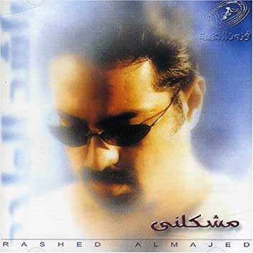 rashed al majed mashkalni mp3