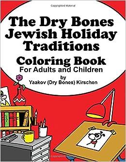 Amazon The Dry Bones Jewish Holiday Traditions