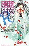 地獄少女R(7) (講談社コミックスなかよし)