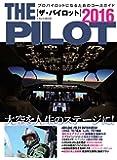 ザ・パイロット 2016 (イカロス・ムック)