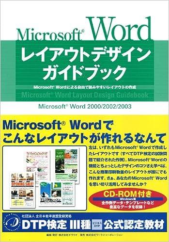 microsoft wordレイアウトデザインガイドブック microsoft wordによる