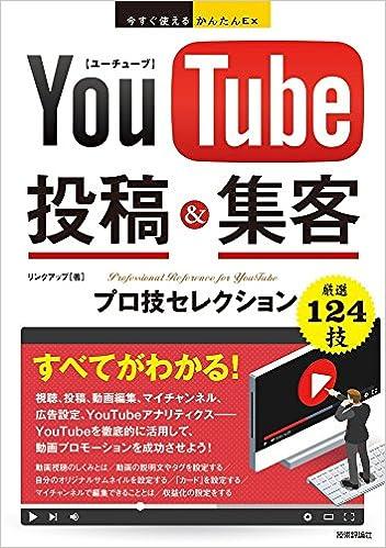 今すぐ使えるかんたんEx YouTube 投稿\u0026集客 プロ技セレクション