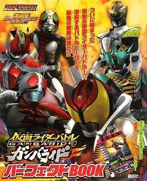 Kamen Rider Battle Ganbaride Perfect BOOK (2009) ISBN: 4062150867 [Japanese Import]