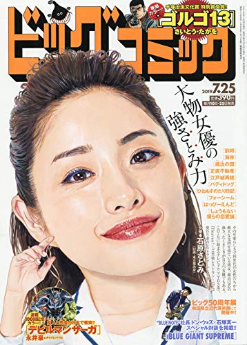 ビッグコミック 2019年 7/25 号 [雑誌]