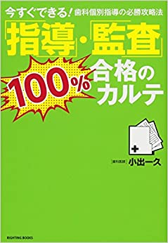Book's Cover of 指導・監査100%合格のカルテ―今すぐできる!歯科個別指導の必勝攻略法 (RIGHTING BOOKS) 単行本 – 2016/12/1