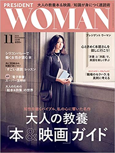 PRESIDENT WOMAN (プレジデント ウーマン) 2018年11月号, manga, download, free