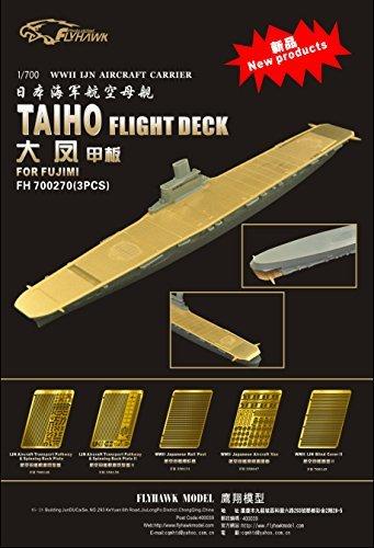 1/700 日本海軍空母 大鳳 飛行甲板(フジミ用)