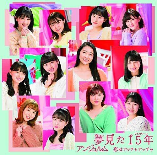 アンジュルム / 恋はアッチャアッチャ/夢見た 15年(フィフティーン)[DVD付初回生産限定盤B]