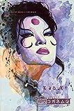 Kabuki Volume 6: Scarab