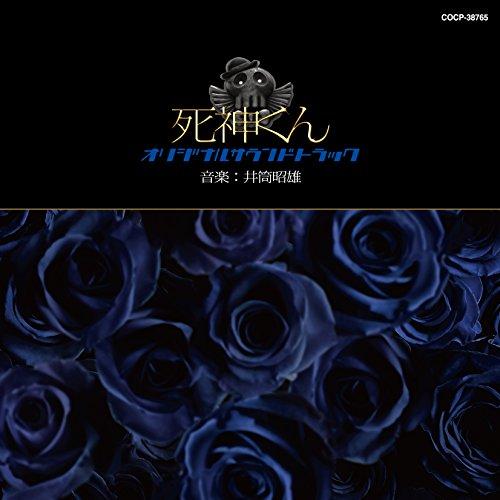 TV ASAHI KINYOU NIGHT DRAMA[SHINIGAMI KUN]ORIGINAL SOUNDTRACK
