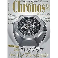 クロノス日本版 最新号 サムネイル