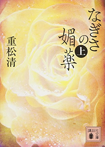 なぎさの媚薬(上) (講談社文庫)