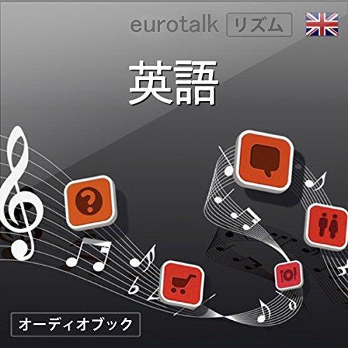 Eurotalk リズム 英語