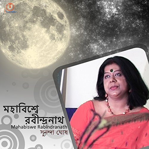 Amazon. Com: anandaloke mangalaloke: manomay: mp3 downloads.