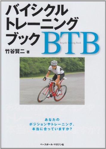 バイシクルトレーニングブック