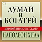 Think and Grow Rich: The Landmark Bestseller - Now Revised and Updated for the 21st Century [Russian Edition] Audiobook by Napoleon Hill, Arthur R. Pell Narrated by Sergei Kirsanov