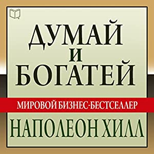 Think and Grow Rich: The Landmark Bestseller - Now Revised and Updated for the 21st Century [Russian Edition] Audiobook