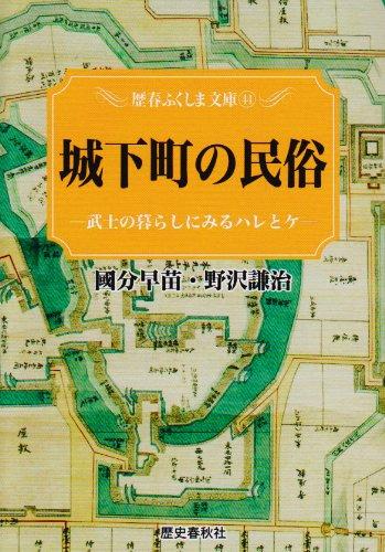 Castle town folk--Halle's Samurai and months (winning dry spring will pocket (44)) pdf epub