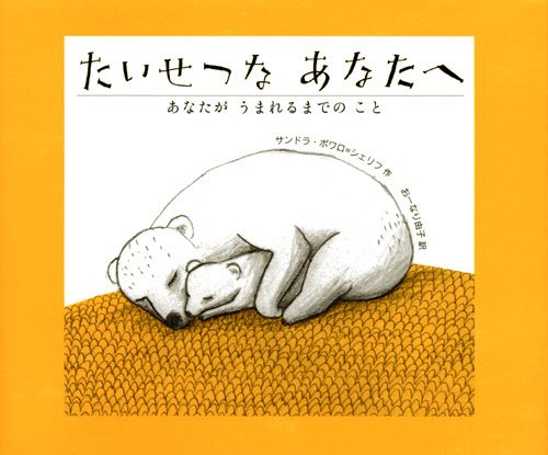 Read Online (Translated picture book of Kodansha) that you are born to you to an important (2010) ISBN: 4062830515 [Japanese Import] ebook