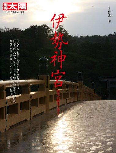 伊勢神宮: 悠久の歴史と祭り (別冊太陽 日本のこころ)
