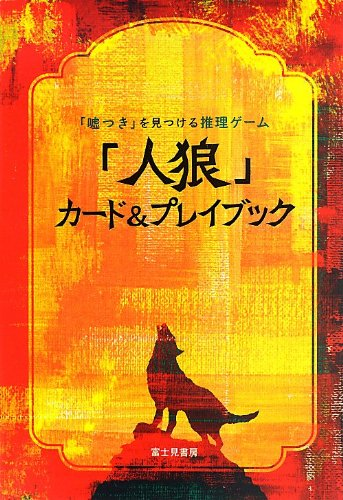 「嘘つき」を見つける推理ゲーム  「人狼」カード&プレイブック (単行本)
