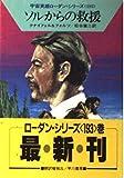 ソルからの救援 (ハヤカワ文庫SF―宇宙英雄ローダン・シリーズ 193)