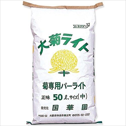 国華園 パーライト 大菊ライト中粒50L 1袋