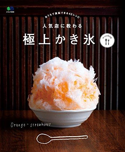 人気店に教わる 極上かき氷[雑誌] ei cookingシリーズ (Japanese Edition) 51xy2qopJ7L