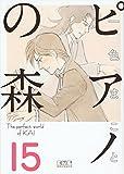 ピアノの森(15) (講談社漫画文庫)