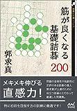 筋が良くなる基礎詰碁200 (囲碁人文庫シリーズ)