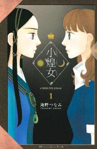 小煌女(1) (KC KISS)