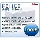 【100枚 】フェリカカード FeliCa Lite-S フェリカ ライトS ビジネス(業務、e-TAX)用 白無地 【安心の1年品質保証】【物流/入退室管理に必須なRFタグ(型式ACS-BT1)無料同梱】RC-S966 FeliCa PVC Card