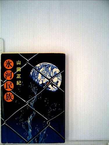 氷河民族 (1977年) (角川文庫)